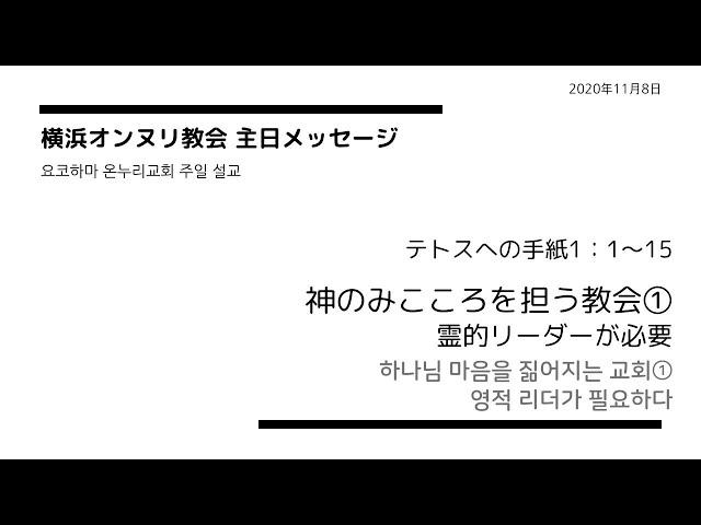 2020/11/08 하나님 마음을 짊어지는 교회①영적 리더가 필요하다(디도서1:1-15)