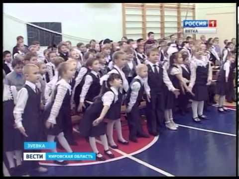 Вести. Образование. Школа в Зуевке (ГТРК Вятка)