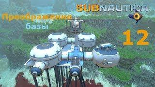 Subnautica (релиз), прохождение сюжета, #12 Преображение базы