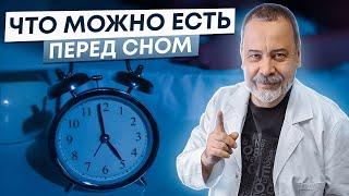 Доктор Ковальков.  Что можно есть перед сном и за сколько часов?