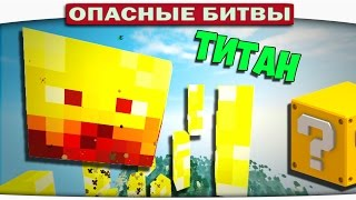 ч.109 Опасные битвы в Minecraft - ЭПИЧЕСКИЙ БЛЕЙЗ ТИТАН (Blaze Titan)