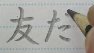 友だちから「ちょっと重い」と言われてしまう手紙を書く小学生