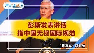 焦点连线:彭斯发表讲话指中国无视国际规范 thumbnail