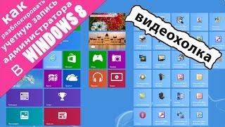 Как разблокировать учетную запись администратора в Windows 8