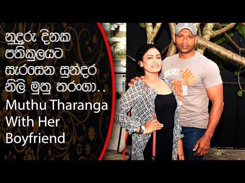 නුදුරු දිනක පතිකුලයට සැරසෙන සුන්දර නිලි මුතු තරංගා...Muthu Tharanga With Her Boyfriend