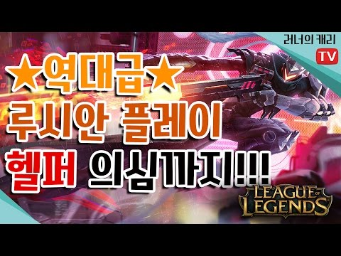 [Runner Live] ★The Best in History★ Lucian Play, Doubt the real Helper!!!