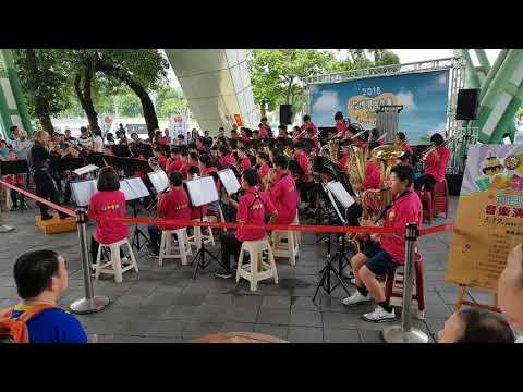 Do Re Mi by SPJH Wind Band @ Taipei Expo Park, Yuanshan MRT.