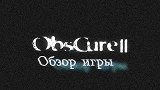 ObsCure 2 Обзор игры