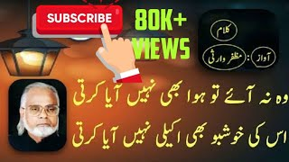 Wo na Aein to Hawa Bhi Nahi Aya karti by Muzafar Warsi Beautiful Kalam |Urdu Kalam| |Khadim e Aulia|