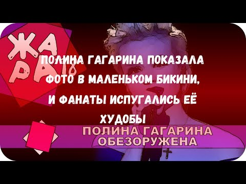 Полина Гагарина показала фото в маленьком бикини, и фанаты испугались её худобы