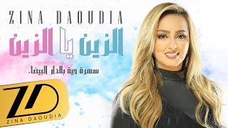 Zina Daoudia - Zine Ya Zine | (زينة الداودية - الزين يا الزين (سهرة حية بالدار البيضاء