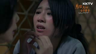 《烏陰天的好日子》方宥心被前男友家暴 -EP05 精彩片段|KKTV 線上看