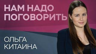 как найти хорошего психолога // Нам надо поговорить с Ольгой Китаиной