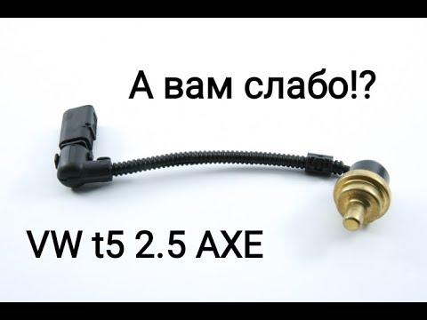 Замена датчика охлаждающей жидкости VW T5 2.5 AXE