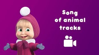 Masha and the Bear - Song of animal tracks 🐾  (Music video for kids| Nursery rhymes)