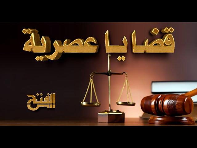 حكم الشرع فى الطلاق المعلق بشرط
