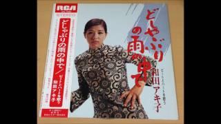 和田アキ子 - どしゃ降りの雨の中で