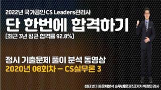 박정민강사 CS Leaders관리사 기출문제[2020.…