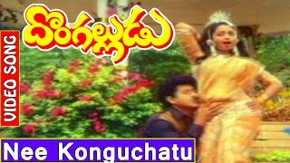 Donga Alludu Telugu Movie Songs | Nee Konguchatu Video Song | Suman, Soundarya | V9videos