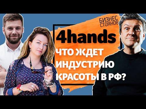 Салоны красоты. Что происходит с бизнесом в России: налоги, регулирование, консолидация рынка (2019)
