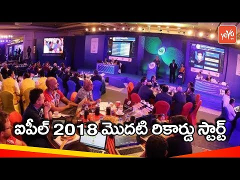 IPL 2018 Auction Event Tremendous Viewership Record in India   Indian Premier League   YOYO TV