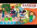 КАРЛСОН который живёт на Крыше 1 Добрая Детская развивающая игра по Любимому Мультику mp3