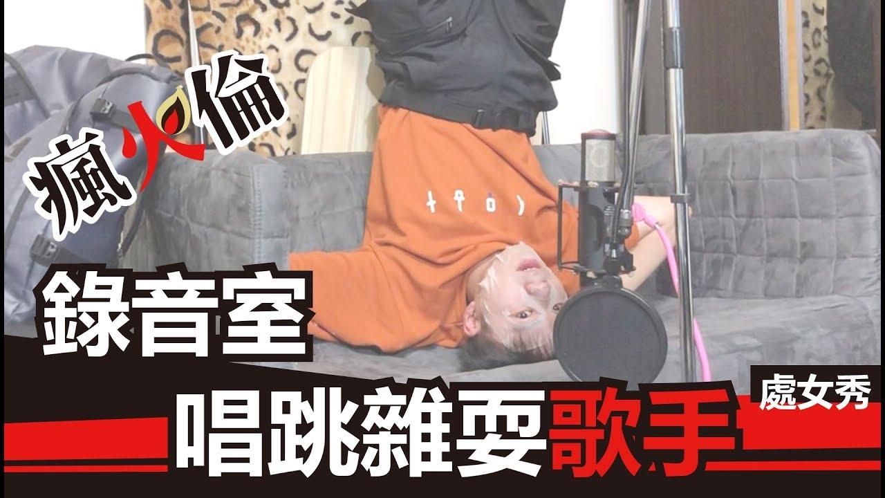 【瘋火倫】處女秀!錄音室級別唱跳雜耍歌手! - YouTube