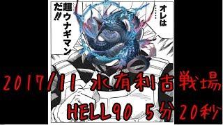 【グラブル】ウナギマンのセスランス HELL95 5分20秒【ゆっくり実況】