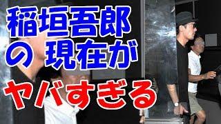 元SMAP 稲垣吾郎(43)の現在がヤバすぎる・・ 稲垣吾郎さん、一見誰だか...
