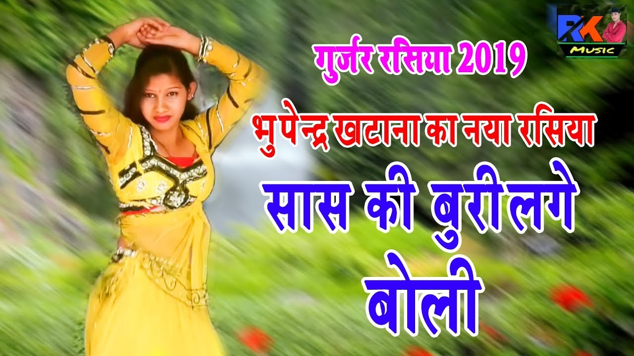 Download Gurjar Rasiya 2019 | सास की बुरी लगे बोली | Bhupendra Katana | New Dj Rasiya | RK Music