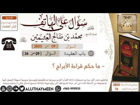 09 ما حكم قراءة الأبراج العقيدة ابن عثيمين سؤال على الهاتف Youtube