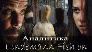 Аналитика на клип Lindemann Fish on