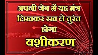 अपनी जेब में यह मंत्र लिख कर रख ले तुरंत होगा वशीकरण    Vashikaran tips    Guru Ji +91-8059632597