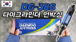 [ENG] 국민에어툴 와이엠양산기공 DG-38S 다이그…