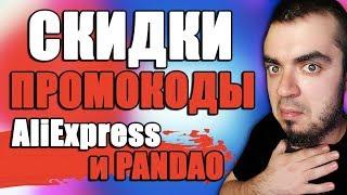 Промокоды и скидки на АлиЭкспресс и Пандао/Распродажа на PANDAO и AliExpress/Промокод Пандао будет?