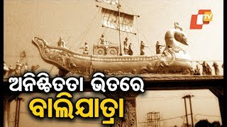 Download Video Uncertainty over Cuttack Bali Yatra MP3 3GP MP4