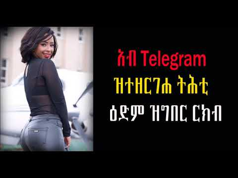 New Eritrean l  Under age  ( Xotawi Rkib) thumbnail