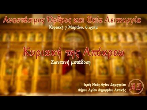 Αναστάσιμος Όρθρος και Θεία Λειτουργία ~ Κυριακή της Απόκρεω ( 7/3/2021)