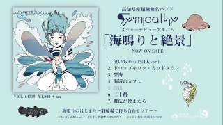sympathy - 1st ALBUM 『海鳴りと絶景』全曲試聴トレイラー