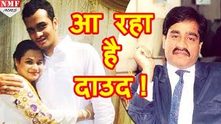 Mumbai आ रहा है Dawood, भांजे की Wedding में होगा शरीक ! MUST WATCH !!! thumbnail