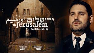 גד אלבז - ירושלים Gad Elbaz - OH JERUSALEM