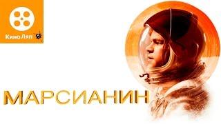 КиноЛяпы в фильме Марсианин/ Fails Movie Mistakes - The Martian = Народные КиноЛяпы