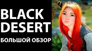 Обзор онлайн игры Black Desert. Гайды, видео. Скачать Black Desert