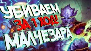 МехаКтун против Героического Малчезара - Hearthstone Проект Бумного дня! (КД#152)