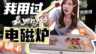 太爽了!我用过最Yeng的电磁炉!Teppanyaki、火锅、烤肉什么都可以 | 淘宝618开箱