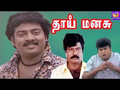 Thaai Manasu-Saravanan,Meera,Babloo Prithiveeraj,Goundamani,Senthil,Maga Hit Tamil H DFull Movie