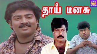 Thaai Manasu-Saravanan,Meera,Babloo Prithiveeraj,Goundamani,Senthil,Maga Hit Tamil H D  Full Movie