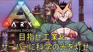 【Ark: Survival Evolved】目指せ工業化!科学の光求めて資材集め【恐竜外交】