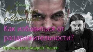 Как избавиться от гнева и злости? Байка про лечение от раздражительности от Андрея Ткачёва