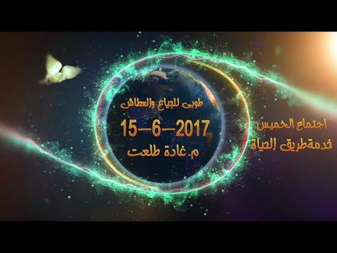 طوبى للجياع والعطاش - م.غادة طلعت - خدمة طريق الحياة - الخميس 15- 6 - 2017